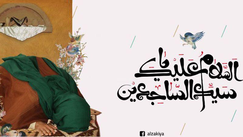 الإمام السجاد (ع)