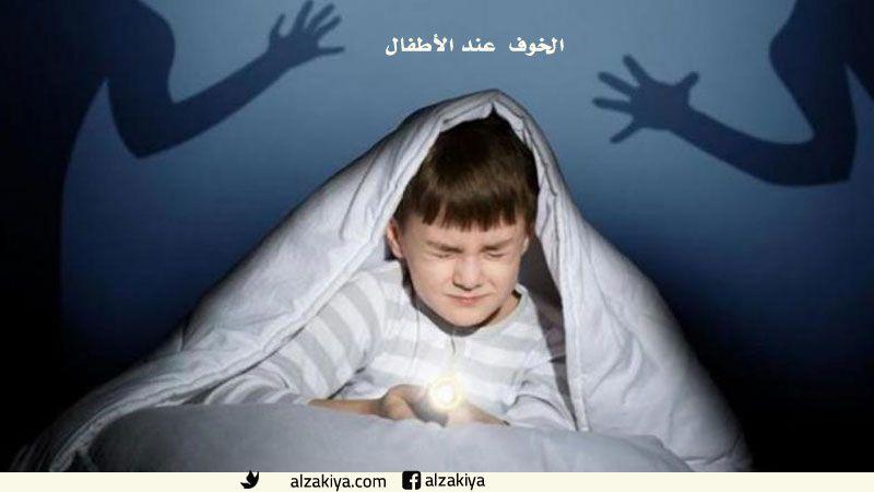 الخوف الطبيعي عند الأطفال