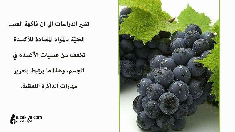 فوائد العنب