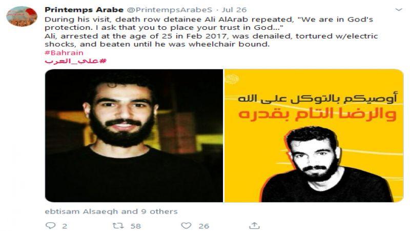 اعدام في البحرين