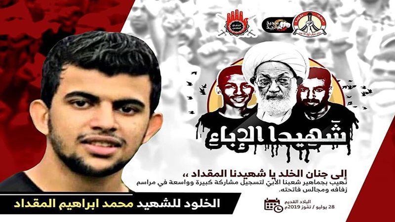محمد المقداد.. شهيدٌ بحريني جديد على مذبح الحرية