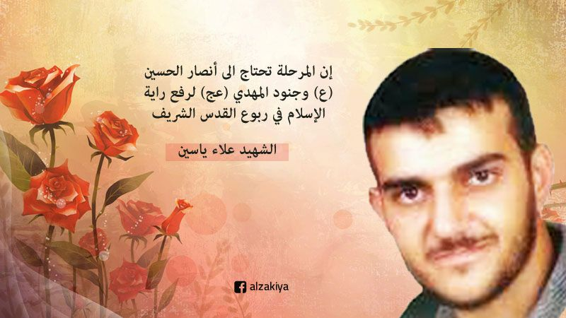 الشهيد علاء ياسين بطل مواجهات محيبيب