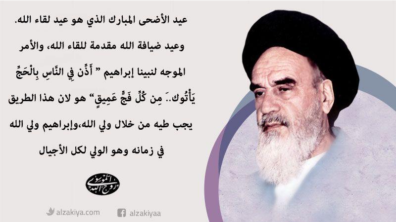 عيد الأضحى في كلام الإمام الخميني