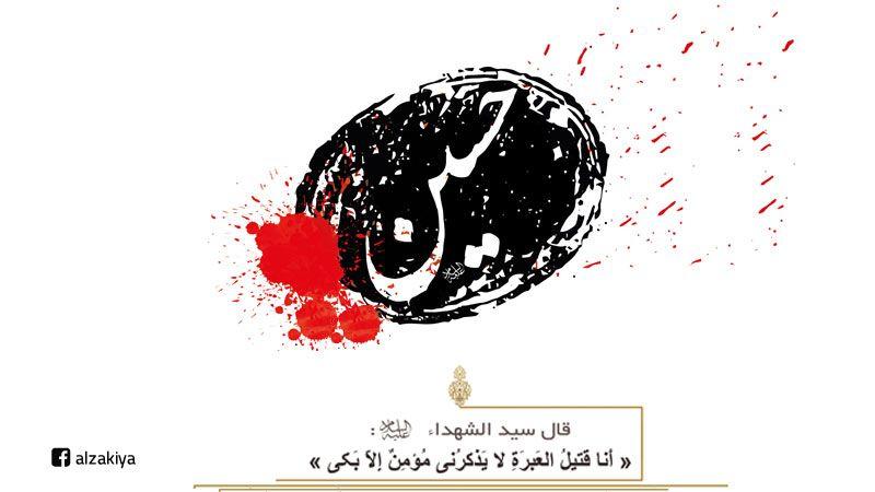 العاطفة الحسينية وتجسيد القيم