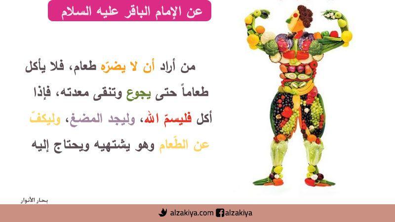 السُّمنة ومحاربتها في التراث العربي