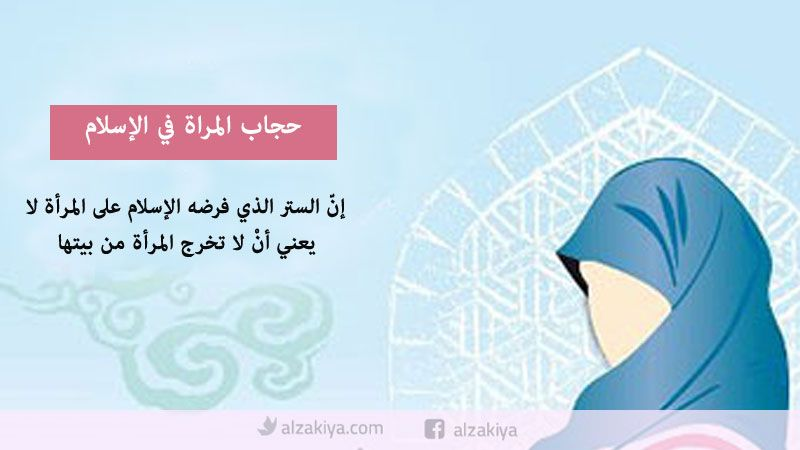 كيف ينظر الإسلام إلى مسألة حجاب المرأة؟