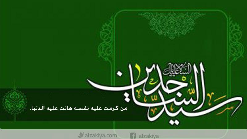 الإمام زين العابدين عليه السلام