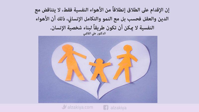 آثار الطلاق