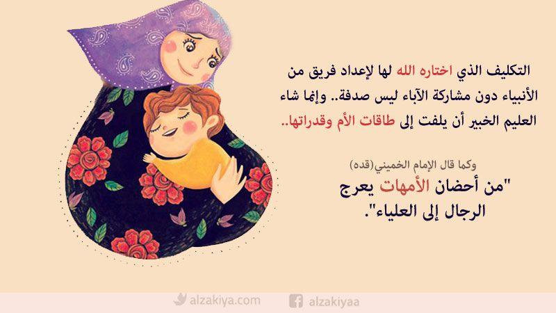 دور الأم والتكريم الإلهي