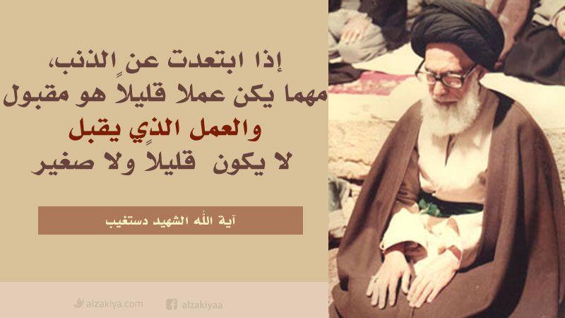 شهيد المحراب الثالث آية الله  عبد الحسين دستغيب