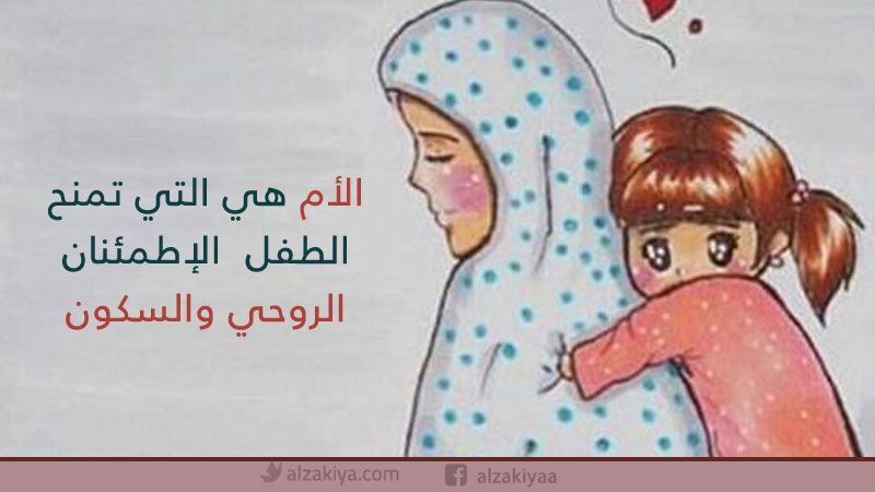 أهمية الأمومة وشرفها