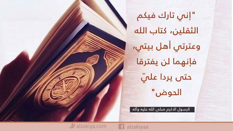 عظمة القرآن