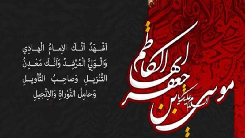 الإمام الكاظم عليه السلام وبناء الجماعة الصالحة