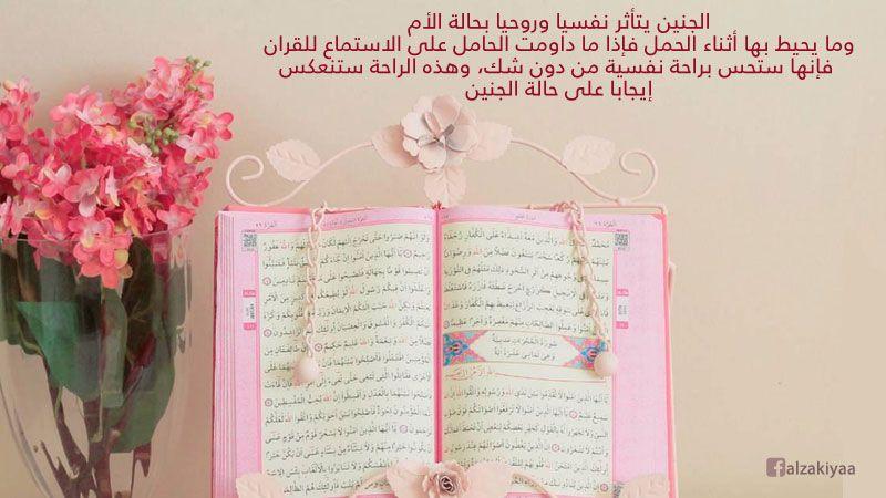 كيف تجعلين طفلك يحب القرآن