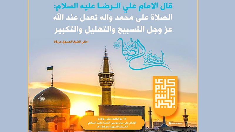 شخصية الإمام الرضا(ع)