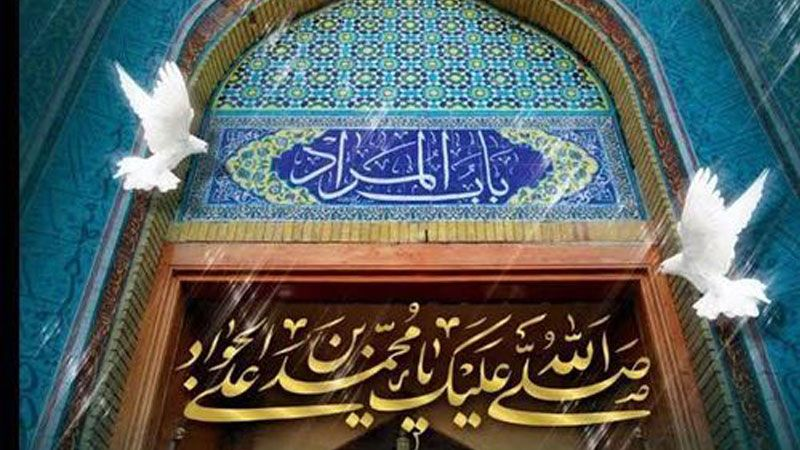 التبليغ في سيرة الإمام الجواد (عليه السلام)