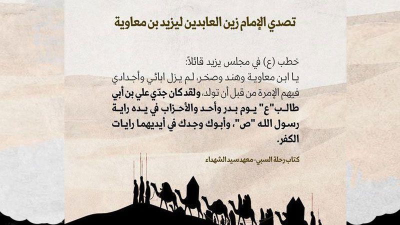 دور الإمام زين العابدين عليه السلام في استمرار الرسالة