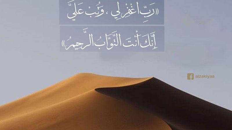 مسميات الذنب في القرآن