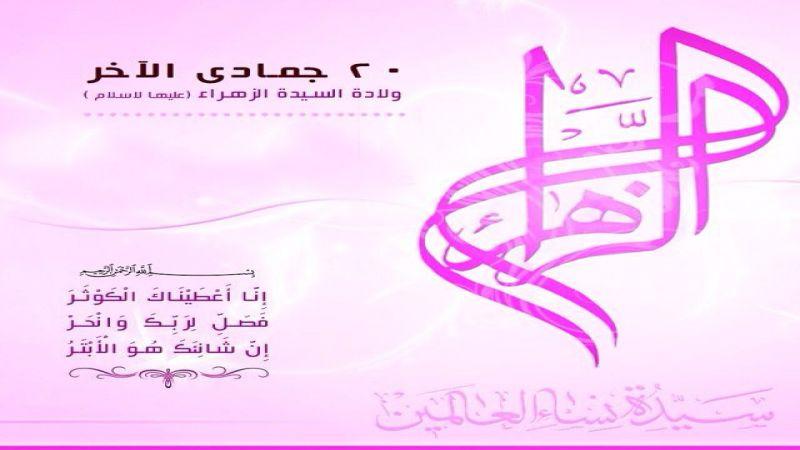 فاطمة الزهراء (عليها السلام) في معراج النبيّ