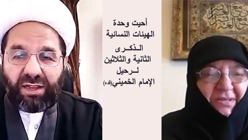ذكرى رحيل الإمام الخميني (قده)