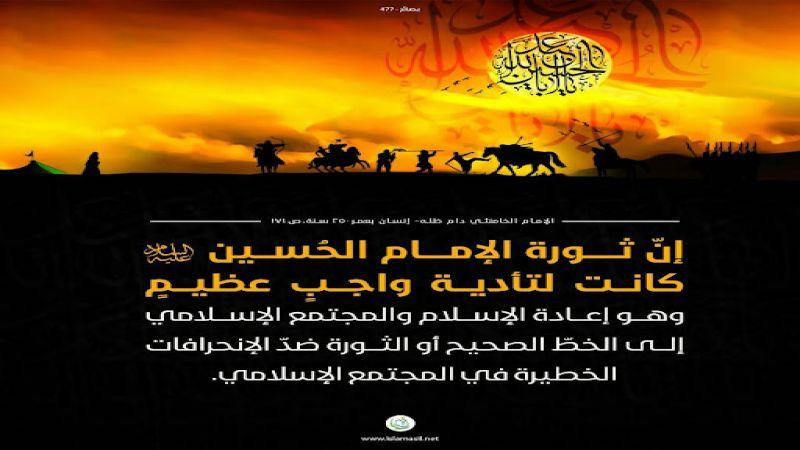 وصايا الإمام الحسين (ع)في مسير ثورته